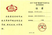 2017 Industry Technical Innovation Award